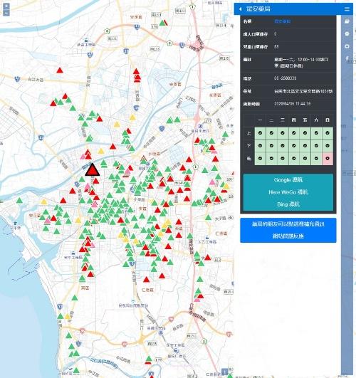 マスク配布システムのデータを利用したアプリの画面例。大人用と子供用の在庫数を表示