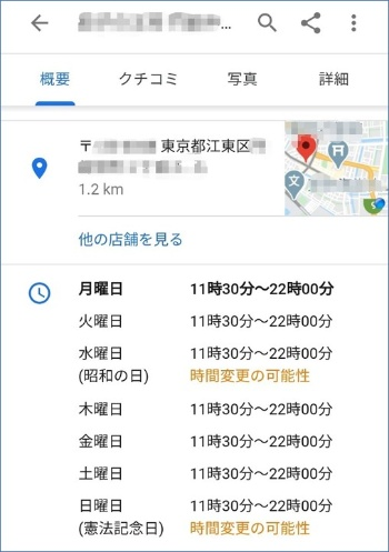 某大手外食チェーンの店舗を検索した結果(4月27日時点)の例。検索エンジンで表示される店舗情報では午後10時まで営業となっているが、実際は午後8時までの時短営業中だ