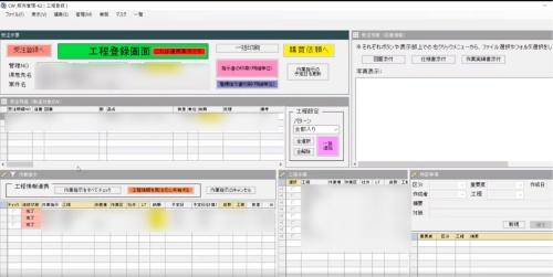 CONTEXERでの作業管理画面