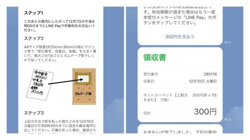 福岡市はLINE上で粗大ゴミ処理券を購入できるようにしている