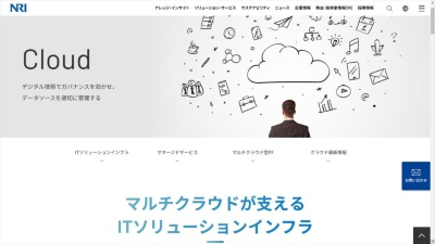 NRIのクラウドサービスを説明するWebページ
