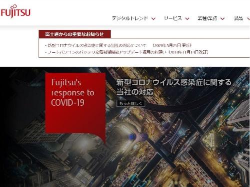 IT大手各社は自社サイトで緊急事態宣言解除後の出社方針を示している