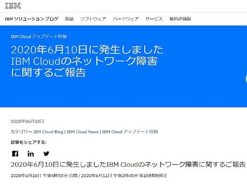 障害について説明している日本IBMのブログ