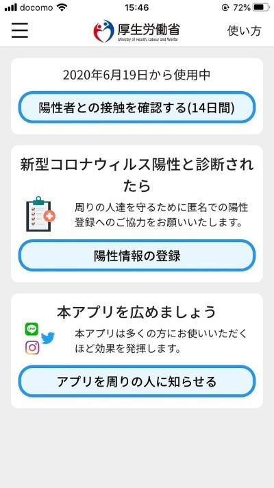 接触確認アプリ「COCOA」の画面
