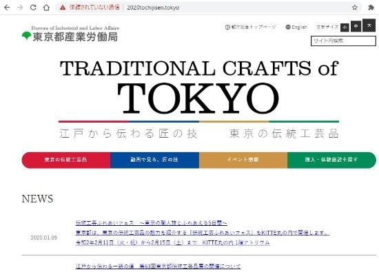 東京都知事選挙の特設サイトのURLの先頭をhttpsに変えてアクセスしたところ。東京都産業労働局の特設サイトが表示された