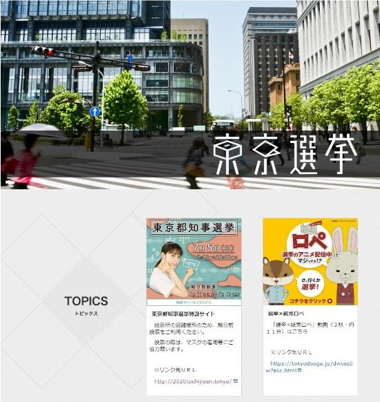 東京都選挙管理委員会のサイトで紹介された東京都知事選挙の特設サイト