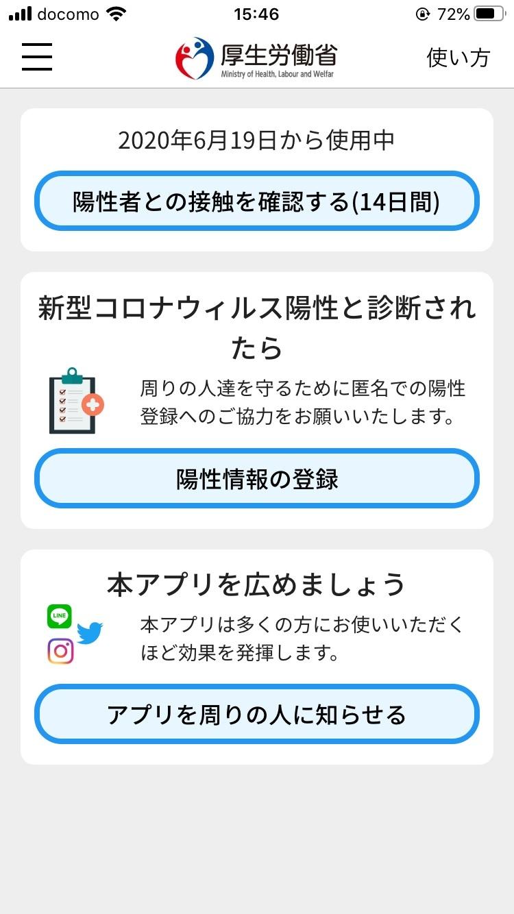 6月19日にリリースした新型コロナウイルス接触確認アプリ「COCOA」の試用版