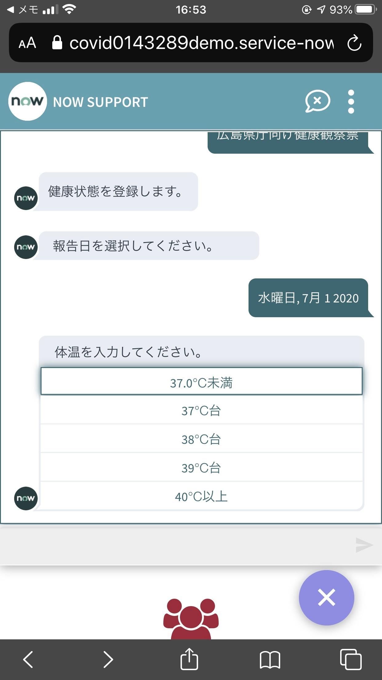 広島県が導入した「体調管理アプリ」のサンプル画面