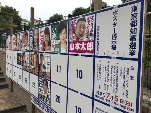 東京都知事選では各陣営がネット活用に注力している