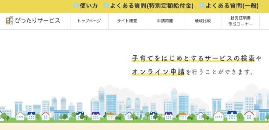 10万円の特別定額給付金に使われたぴったりサービス