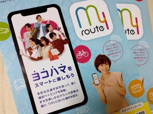 横浜版「my route(マイルート)」のパンフレット