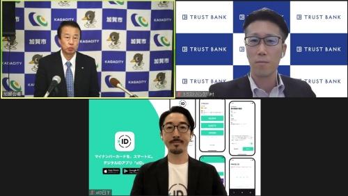行政手続きのオンライン化を発表した加賀市の宮元陸市長(左上)とxIDの日下光社長(下)、トラストバンクの川村憲一社長(右上)