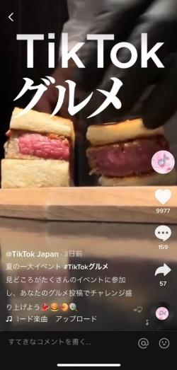 短尺動画アプリ「TikTok」