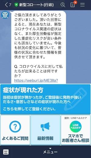 神奈川県の「新型コロナ対策パーソナルサポート(行政)」の画面