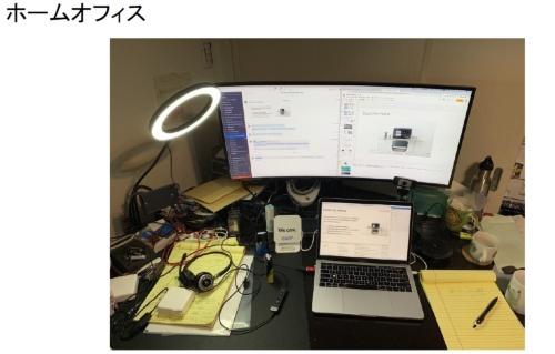 佐賀氏が披露した自身の在宅勤務環境