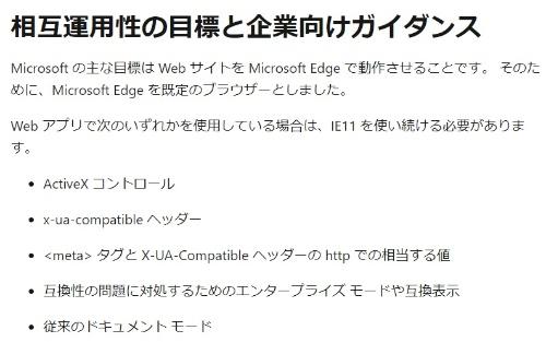 IE依存Webアプリに含まれる主な機能