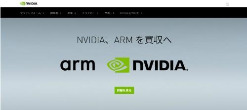 Arm買収を知らせるNVIDIAのWebサイト