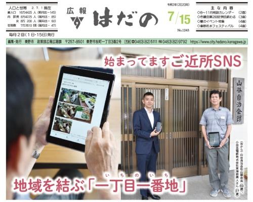 小田急電鉄が開発したSNS「いちのいち」を取り上げた神奈川県秦野市の広報誌
