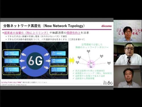 6Gは分散ネットワークトポロジーが向く