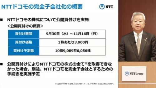 NTTドコモの完全子会社化を発表するNTTの澤田純社長