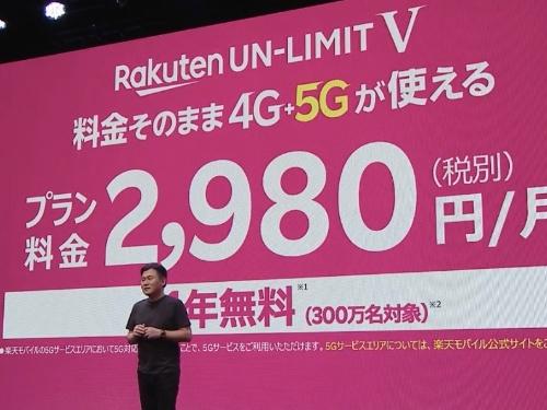 4Gと同じ月額2980円で使い放題となる5G料金を発表した、楽天会長兼社長の三木谷浩史氏