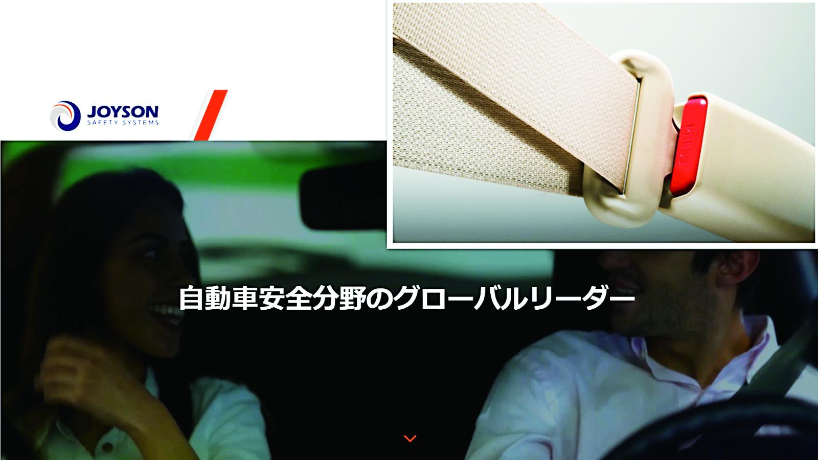 品質データの偽装が発覚したシートベルト(右上)