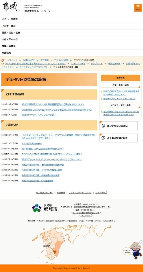 宮崎県都城市のWebサイト
