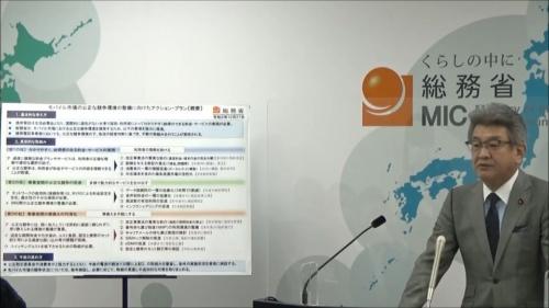 携帯電話市場の競争促進政策「アクション・プラン」を説明する武田良太総務相