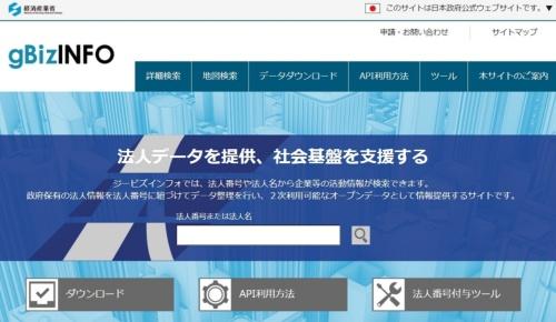 gBizINFOのWebサイト