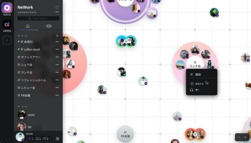 「NeWork」の画面例