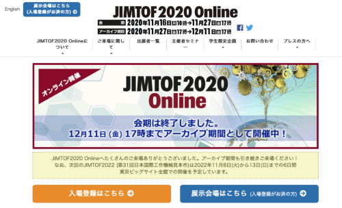 JIMTOFオンラインのホームページ