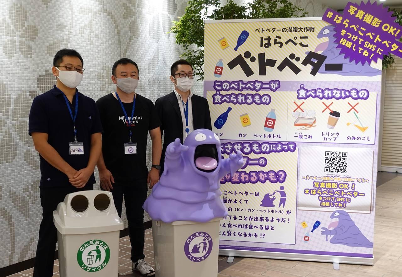 中央がはらぺこベトベター。ベトベターは廃液(ヘドロ)を食べる「ヘドロポケモン」に分類される。後ろに立つのがタッグを組んだプロジェクト担当者で左からポケモン社の内藤剛史氏、日本コカ・コーラの柴本健太郎マネージャー、日本アイ・ビー・エム システムズ・エンジニアリングの白石歩ITスペシャリスト