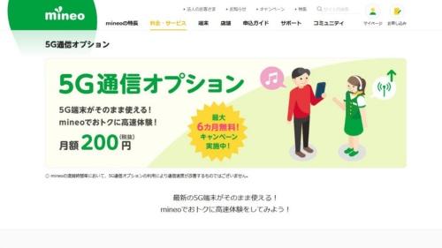 NTTドコモ・KDDI・ソフトバンクの5G回線から選べるオプテージの「5G通信オプション」