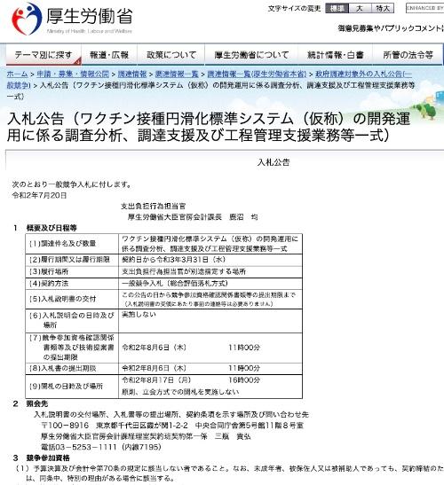 厚生労働省がV-SYS(ワクチン接種円滑化システム)の一般競争入札で示した上流工程の調達要項