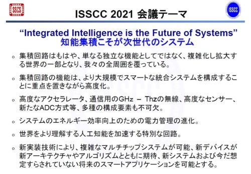 学会のテーマは「Integrated Intelligence is the Future of Systems」(邦訳:知能集積こそが次世代のシステム)