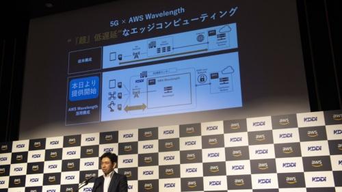 「AWS Wavelength」を発表するKDDIの丸田徹執行役員
