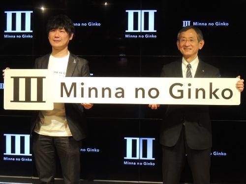 みんなの銀行の横田浩二頭取(右)と永吉健一副頭取
