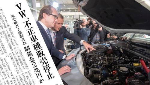 VWのディーゼルゲート事件