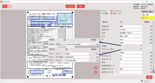 アライズイノベーションが開発中の「AIRead+予診票読取オプション(スタンドアロン版)」の画面イメージ。予診票に斜めに貼られたワクチンのロットシールも的確に読み取れるようにする