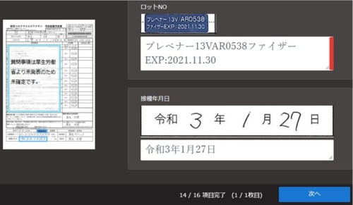NTTデータが「スマート自治体プラットフォーム NaNaTsu」で提供するAI OCRの画面イメージ