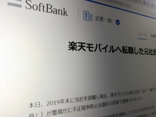 ソフトバンクの発表文書