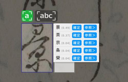 「ふみのはゼミ」の画面イメージ。AIが読み取った平仮名や漢字の候補を複数表示する