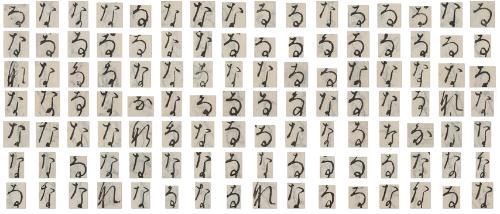 AIに学習させたくずし字の一例。同じ字でも様々なバリエーションがある