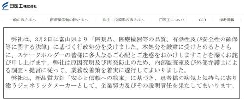 業務停止命令について謝罪する日医工のホームページ