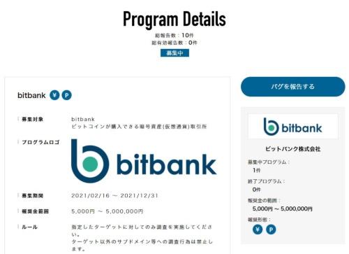 ビットバンクのバグバウンティプログラムを掲載した画面