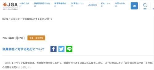 日医工の処分を発表した日本ジェネリック製薬協会