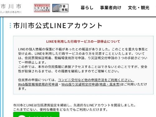 市川市はLINEを使った一部サービスを停止している