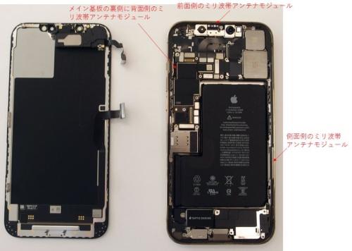 図1 米国版の「iPhone 12 Pro Max」の内部