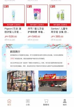 ツルハのウィーチャット用ミニプログラム「鶴羽薬粧直郵」の画面