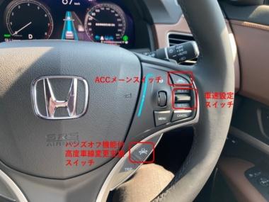 図2 「渋滞追従機能付アダプティブクルーズコントロール」(ACC)のメーンスイッチと車速を設定するスイッチ